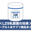 L29乳酸菌の効果まとめ!摂取できる商品やヨーグルト名は?