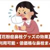 花粉症鼻栓グッズの効果は?再利用可で低価格な鼻栓をご紹介