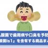 乳酸菌ls1は歯周病や口臭に効果あり?タブレットやヨーグルト商品まとめ