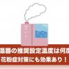 加湿器で花粉症対策効果はあり?推奨設定湿度は何%?