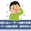 花粉症の症状軽減にレーザー治療の効果は?副作用や費用まとめ