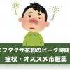 ブタクサ花粉症のピーク時期や症状への市販薬での対策まとめ