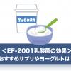 EF-2001乳酸菌のサプリメントやヨーグルトは?効果も