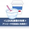 lgg乳酸菌を含むサプリ・ヨーグルト商品一覧!アトピーに効果?