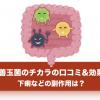 善玉菌のチカラの口コミや効果まとめ!下痢などの副作用はある?