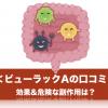 ビューラックAの≪口コミ&効果≫ダイエットにはNG?