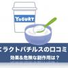 新谷乳酸菌「ラクトバチルス」の≪口コミ&評価≫効果的な飲み方は?