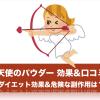 天使のパウダーの≪口コミ&乳酸菌効果≫ダイエットや危険性は?
