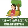 ≪スルーラの口コミ&評判≫副作用や危険性は?(妊活用善玉育菌サプリ)