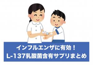 l137乳酸菌 インフルエンザ