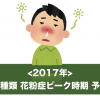2017年の各花粉症の≪ピーク時期≫予想!全種類まとめ