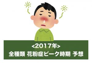 2017年 花粉症ピーク時期