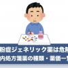 花粉症ジェネリック薬の個人輸入はダメ!国内処方薬の種類と薬価一覧