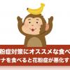 花粉症にはバナナが効果あり?悪化するって噂は?
