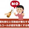 お酒を飲んで花粉症が悪化!アルコールが症状をひどくする原因か?