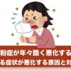 花粉症の症状が年々ひどくなったり、夜ひどくなる原因と対策