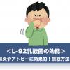 L-92乳酸菌を含むサプリメントは?鼻炎やアトピーに効果あり?