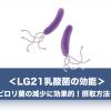 LG21乳酸菌入りヨーグルトはピロリ菌減少効果あり?デメリットは?