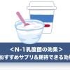 n-1乳酸菌のヨーグルトやサプリは?期待できる効果まとめ