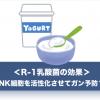 r-1乳酸菌が摂れるサプリや通販商品まとめ!nk細胞や癌に関与?
