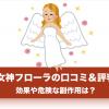 女神フローラの口コミ・評判!便秘・美容・アトピーへの効果は?