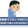 花粉 鼻でブロック<口コミや効果>最安値で買えるのは?