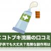 コトブキ浣腸の<口コミ&危険な副作用>子供にはOK?