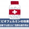 新ビオフェルミンS錠の<効果や危険な副作用>妊婦には使える?
