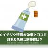 イチジク浣腸の≪口コミ&効果的な使い方≫最安値で買うには?