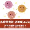 乳酸菌宣言の≪口コミ&効果≫妊婦や授乳中は?危険な副作用は?