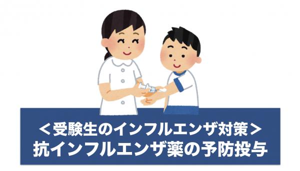 インフルエンザ予防接種 予防投与