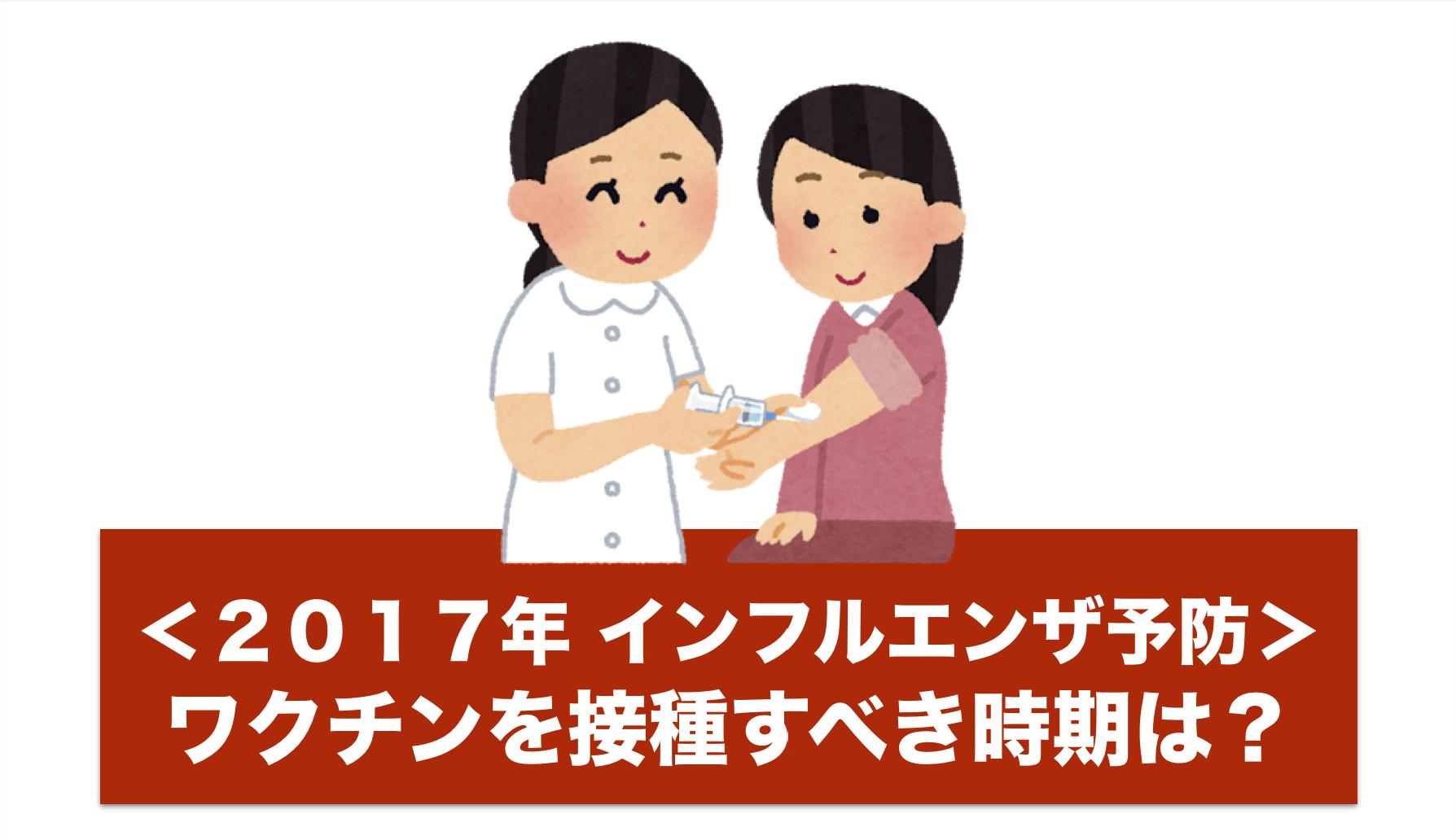 2019年冬のインフルエンザ流行予測!予防接種ワクチンはいつから?