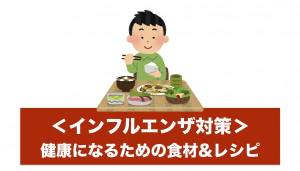 インフルエンザ 食材 レシピ